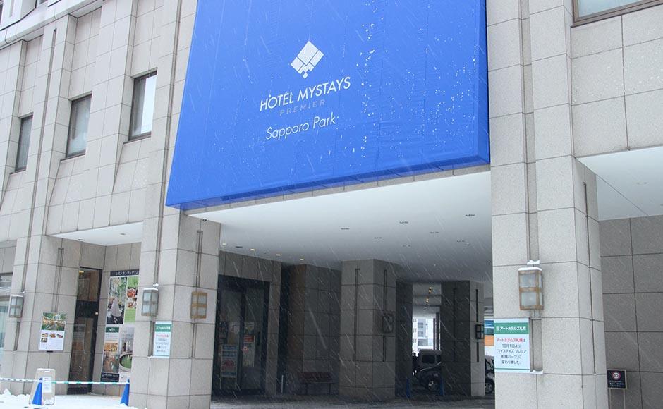 ホテルマイステイズプレミア札幌パーク 1