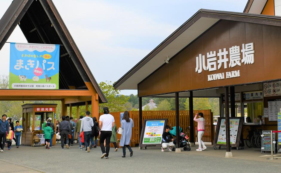 Makiba Park, Koiwai Farm
