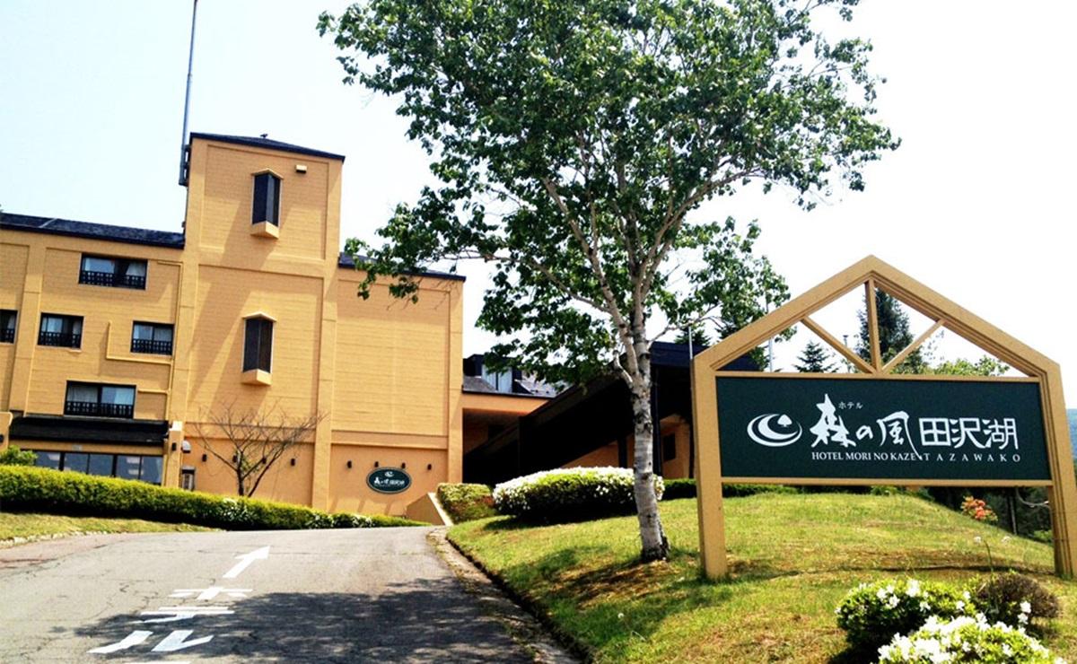 森之風田澤湖酒店 1