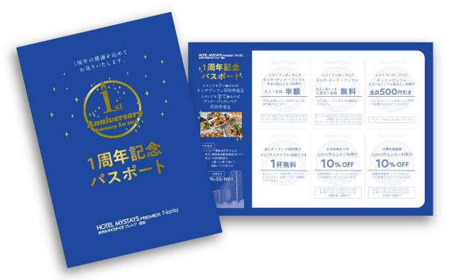 MSPNarita AnniversaryPassport