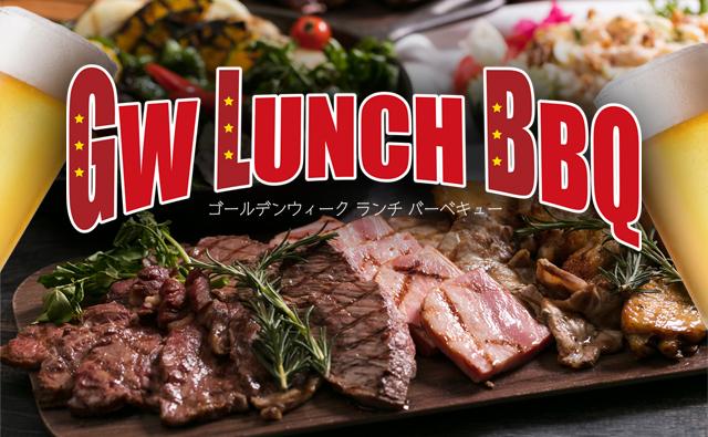MSP Narita GW BBQ