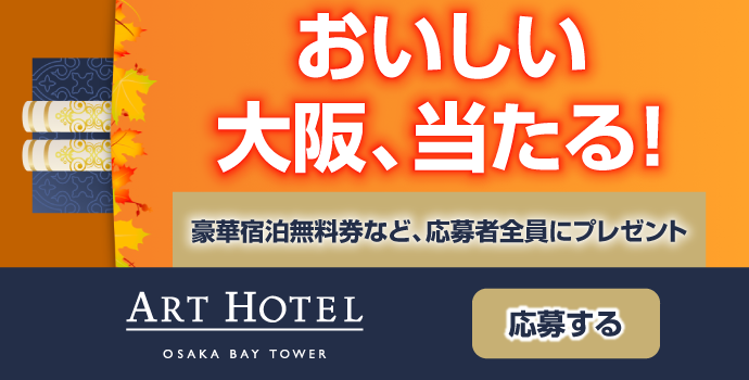 Osaka-bay-tower Campaign