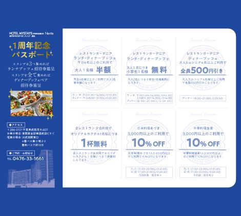 Narita_anniversary_2_news_pic_01