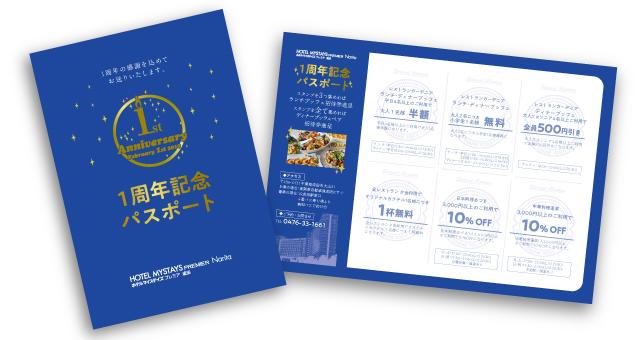 Narita_anniversary_2_top_news