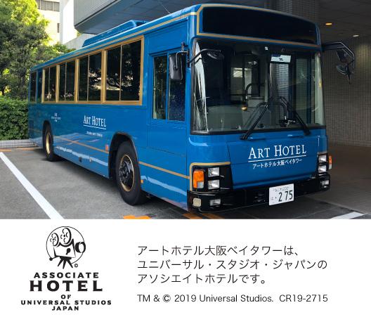 access_bus